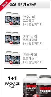 찬스 / 패키지 스페셜